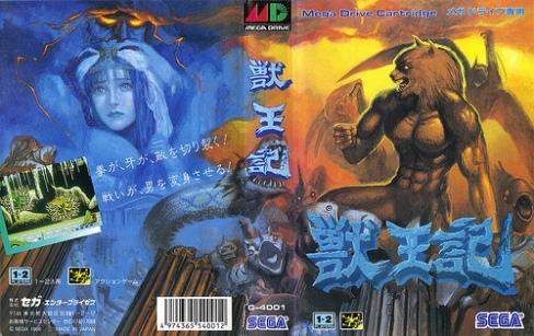 Le copertine giapponesi erano di un altro pianeta! I giochi giapponesi dell'epoca erano di un altro pianeta...maledetta globalizzazione!