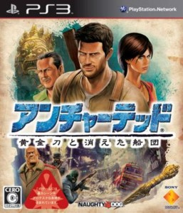Uncharted 2 (PS3) copertina giapponese