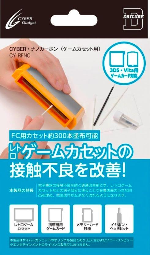 Nano Carbon for Game Cassette